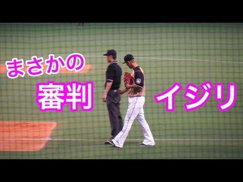 【DQN】中田翔、審判をイジる。【中田翔伝説】