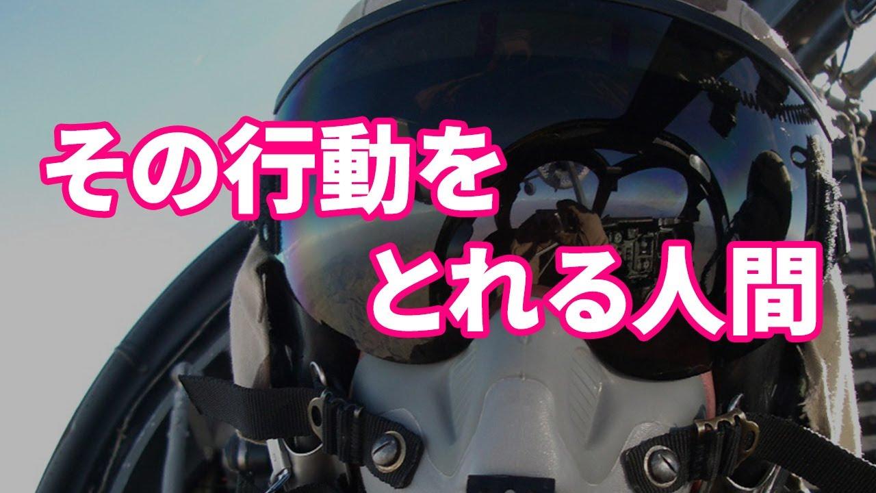 自衛隊員の覚悟がすごい話!日本人なら見て!とんでもない真実&衝撃に感動!