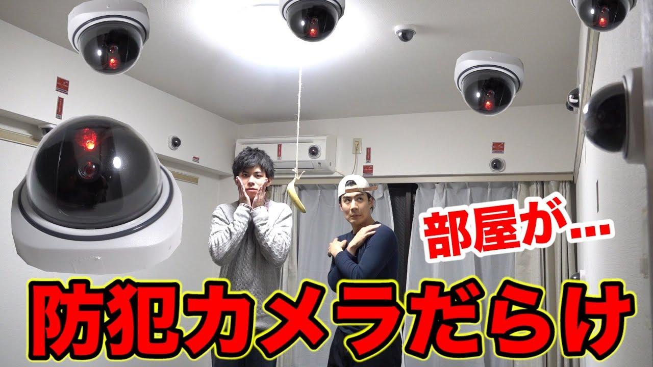 防犯カメラが大量についてる部屋で驚きの行動に出やがった!?