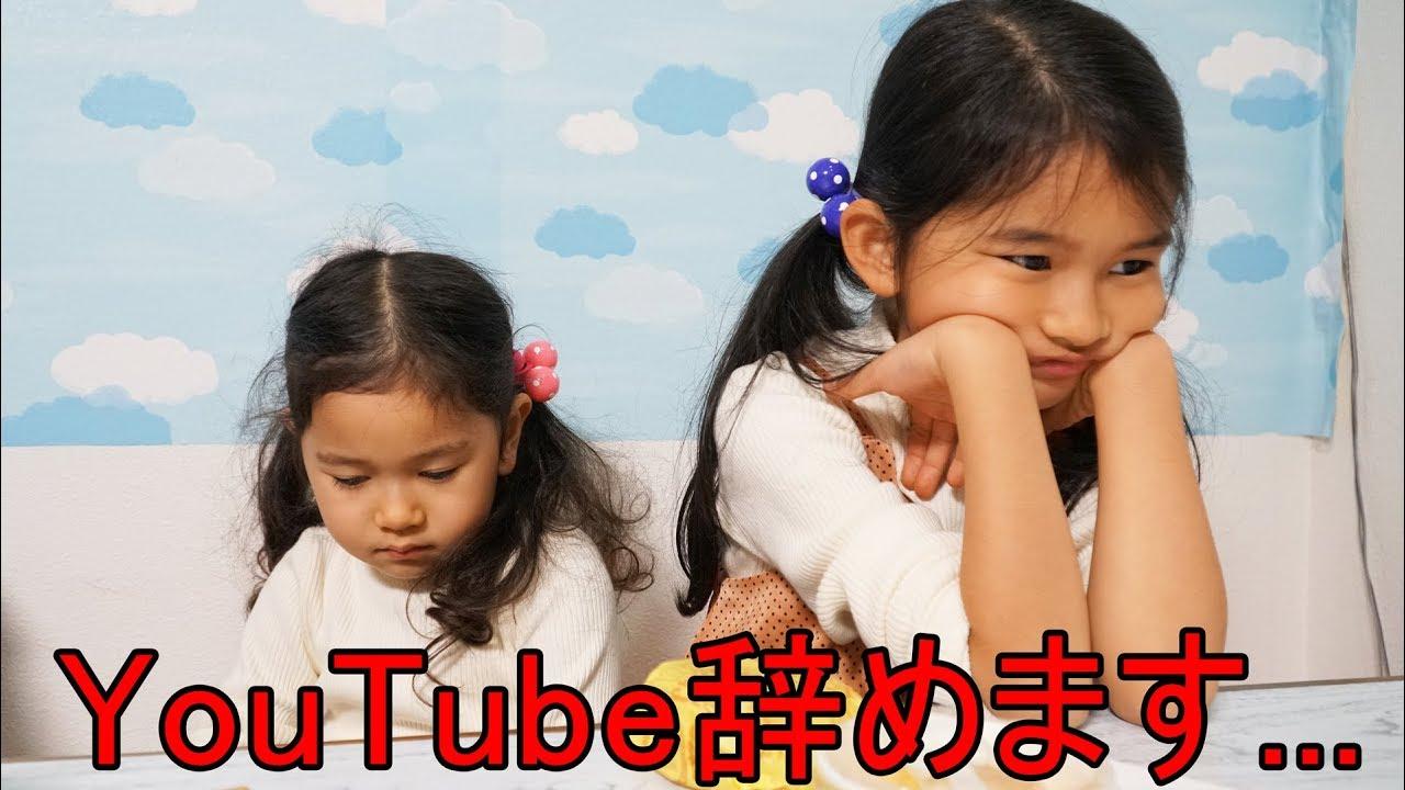 まーちゃんとおーちゃんに「YouTube辞めます。」ドッキリを仕掛けた結果・・・?himawari-CH