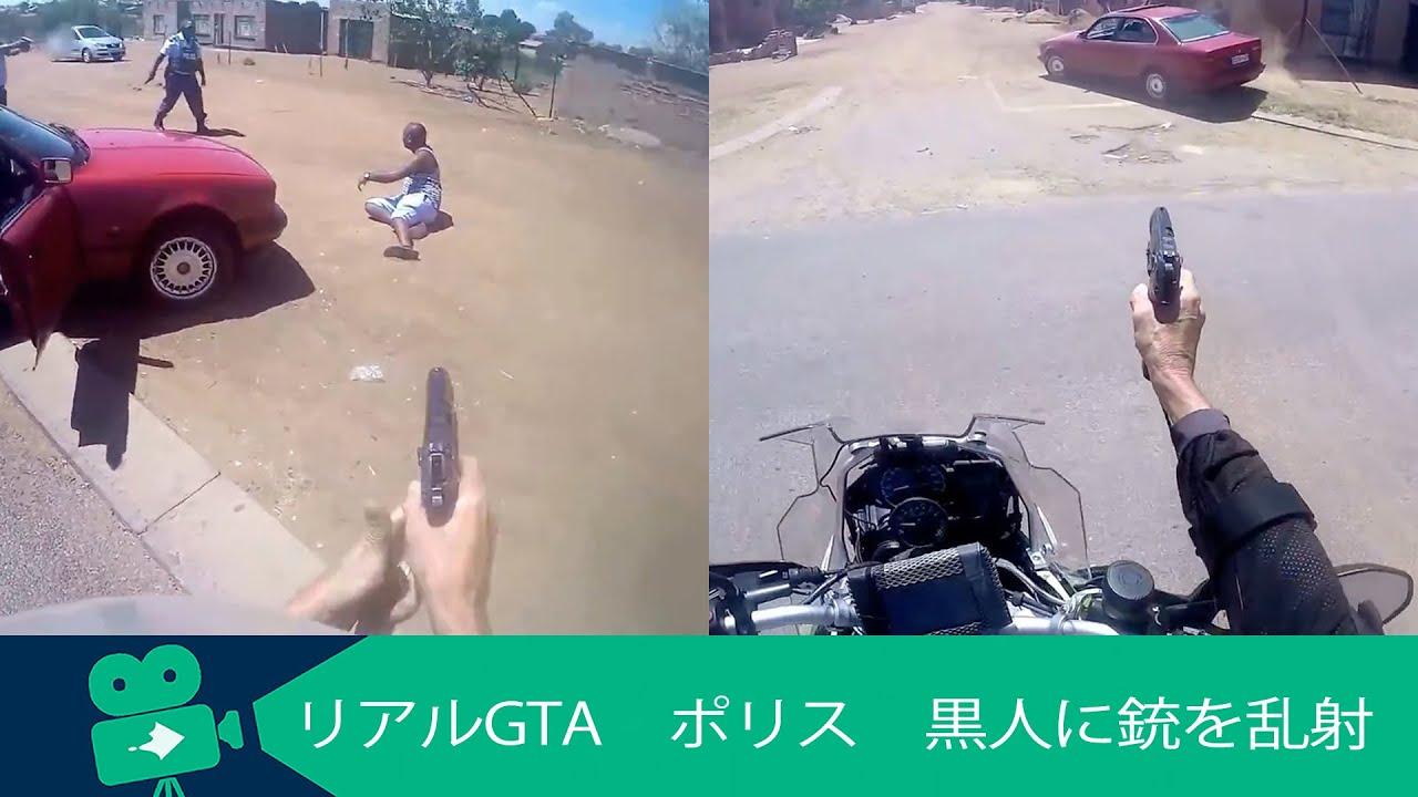 HD【リアルGTA】 ポリスが黒人に銃乱射! カーチェイスの行方は…