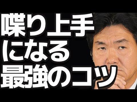 【島田紳助】喋り下手に決定的に足りないものはこれだ!喋り上手になる最強方法を伝授!