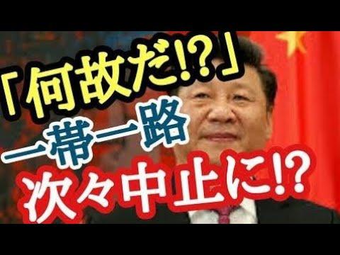 軍事ニュース | 中国「何故だ!?」と絶叫!?「一帯一路」が大失敗確定か!?参加予定の中国周辺諸国が次々中止に…その衝撃の理由とは!?内容に要注意!!