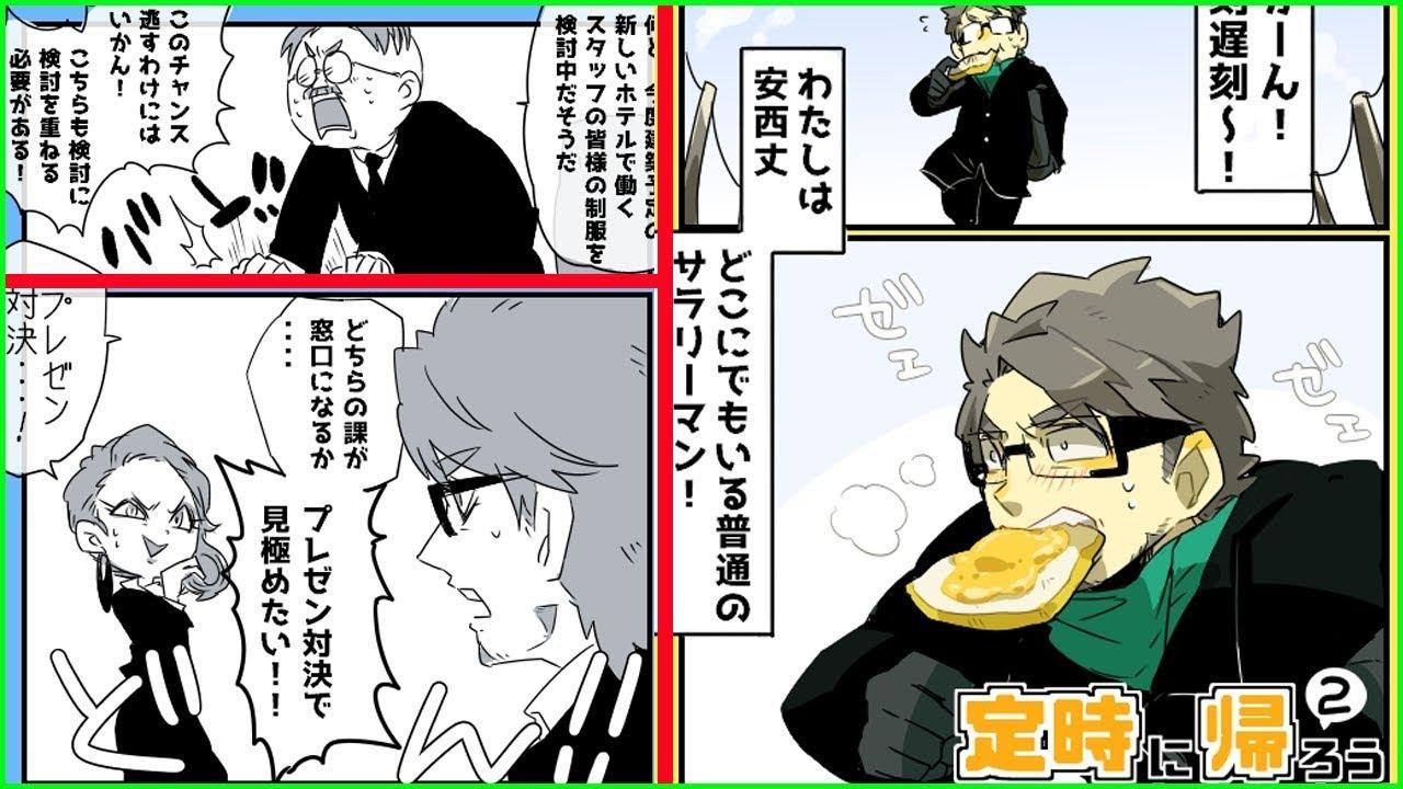 【Twitter漫画】「【ビジネスマン創作】定時に帰ろう2」素敵な漫画をありが
