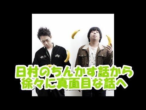 バナナマンの面白フリートーク【即興話「エロいい話」】