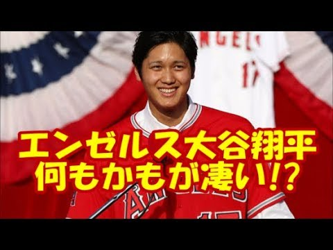 スッキリ:大谷翔平選手( エンゼルス)二刀流、何もかもが凄い!?