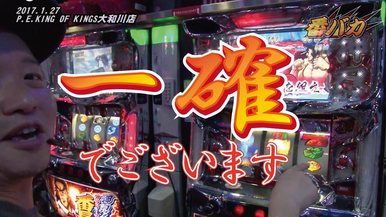 #033【番バカ】1/2キング大和川(サラリーマン番長)轟BB中の右押しお見せします