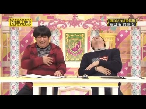 【乃木坂工事中】日村さんにツボる設楽さん まとめ