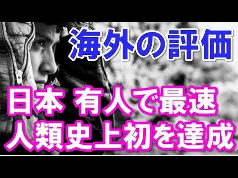 海外の反応 日本 ギネス認定、歴史に残る有人での走行最高速度 時速603キロを世界初で記録、日本の技術が凄すぎる
