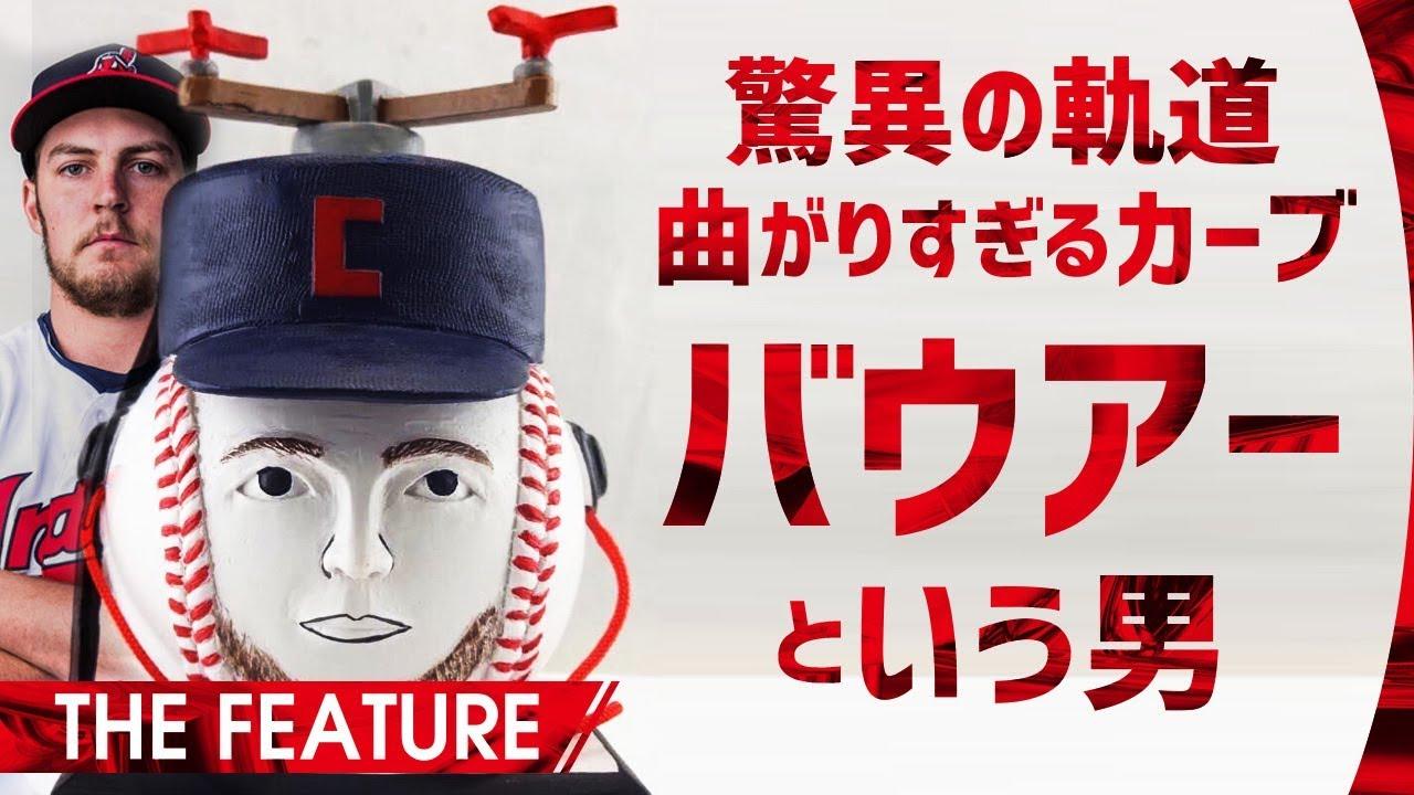 【変人】MLB 超絶エグぃ変化球 トレバー・バウアー 2018インディアンス #47 Trevor Bauer