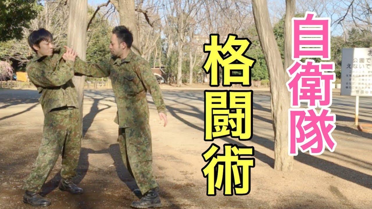 自衛隊式!胸ぐらをつかまれた時の護身術 元自衛隊芸人トッカグン