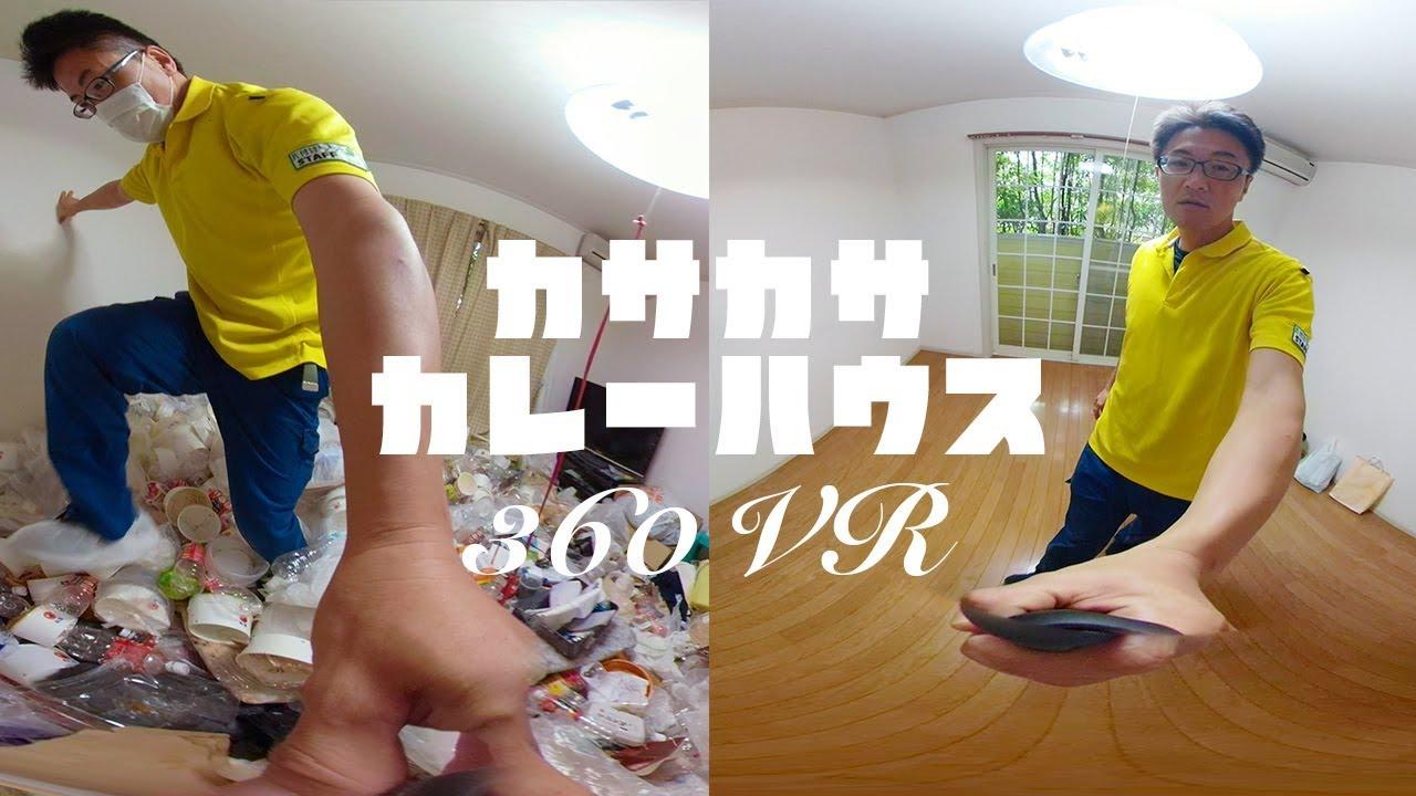 世界初!360度VRで見るゴミ屋敷片付け【カサカサカレーハウス】
