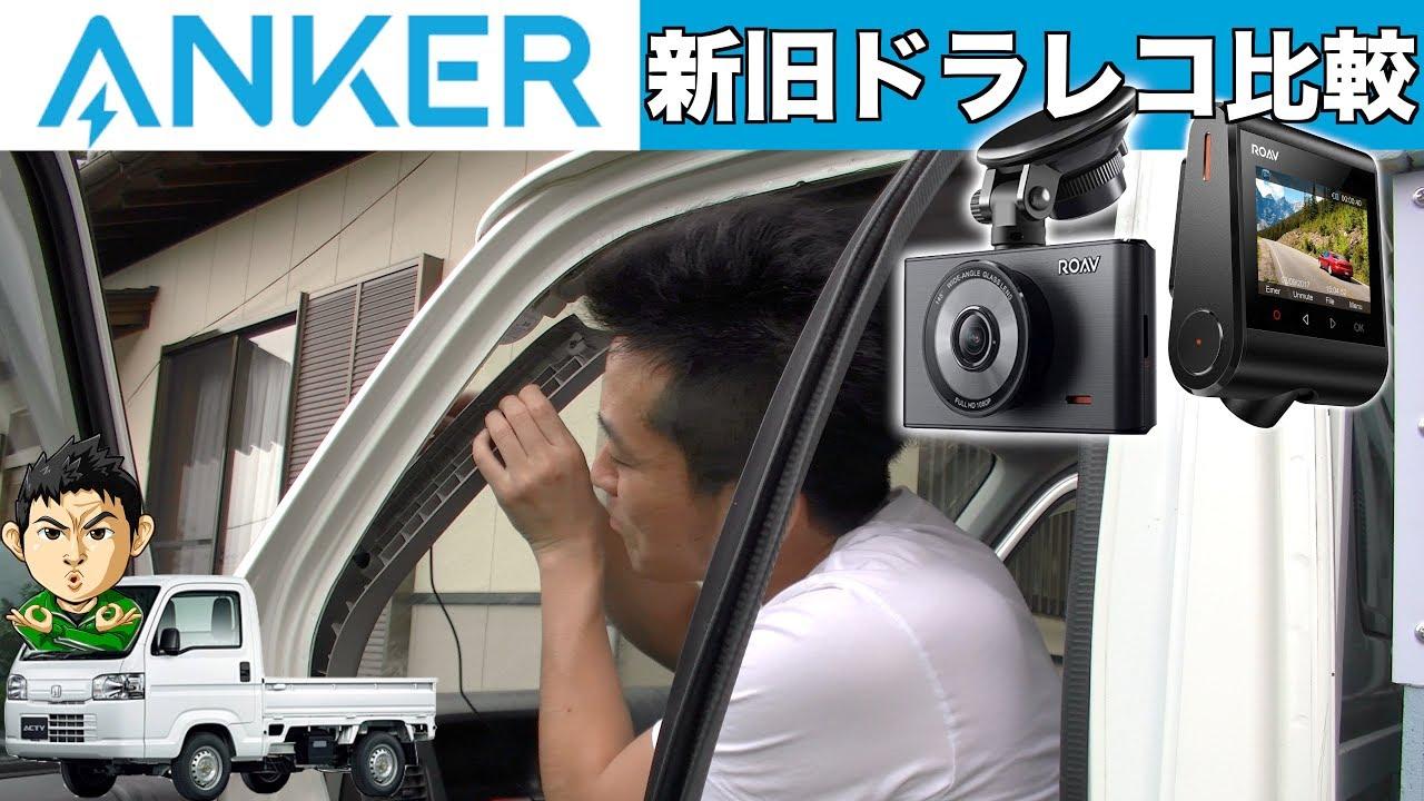 軽トラキャンピングカーにAnkerの1万円ドラレコ新旧2種類付けて比較してみた