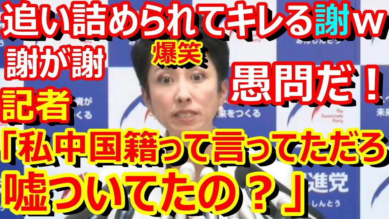 蓮舫 二重国籍 記者会見 記者「中国籍って発言してたでしょ!嘘ついてたの?」「日本と台湾が衝突したらどうします?」「ネットでは三重国籍の噂も」w追い詰められてキレるw最新の面白い国会中継