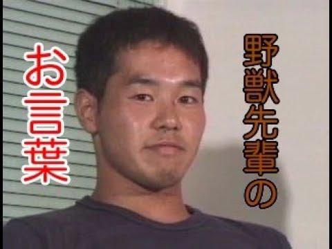 【厳選】野獣先輩の名言ランキングTOP10