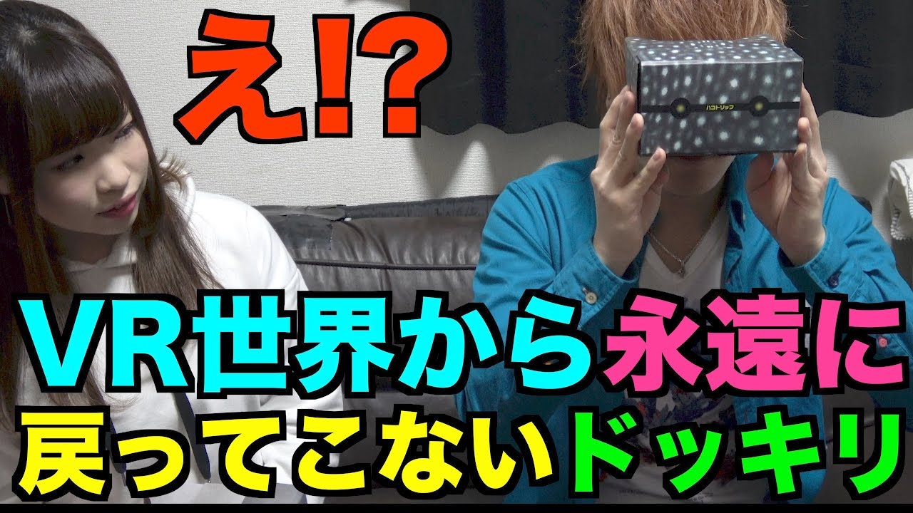 【衝撃】VRの世界から永遠に戻ってこないドッキリ!!!!