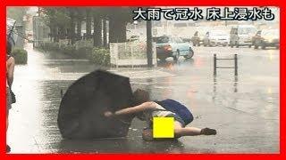 【閲覧注意】台風でビショ濡れになって恥ずかしい姿の素人10選【テレビに映ってしまった思わず二度見してしまう目が釘付け画像】