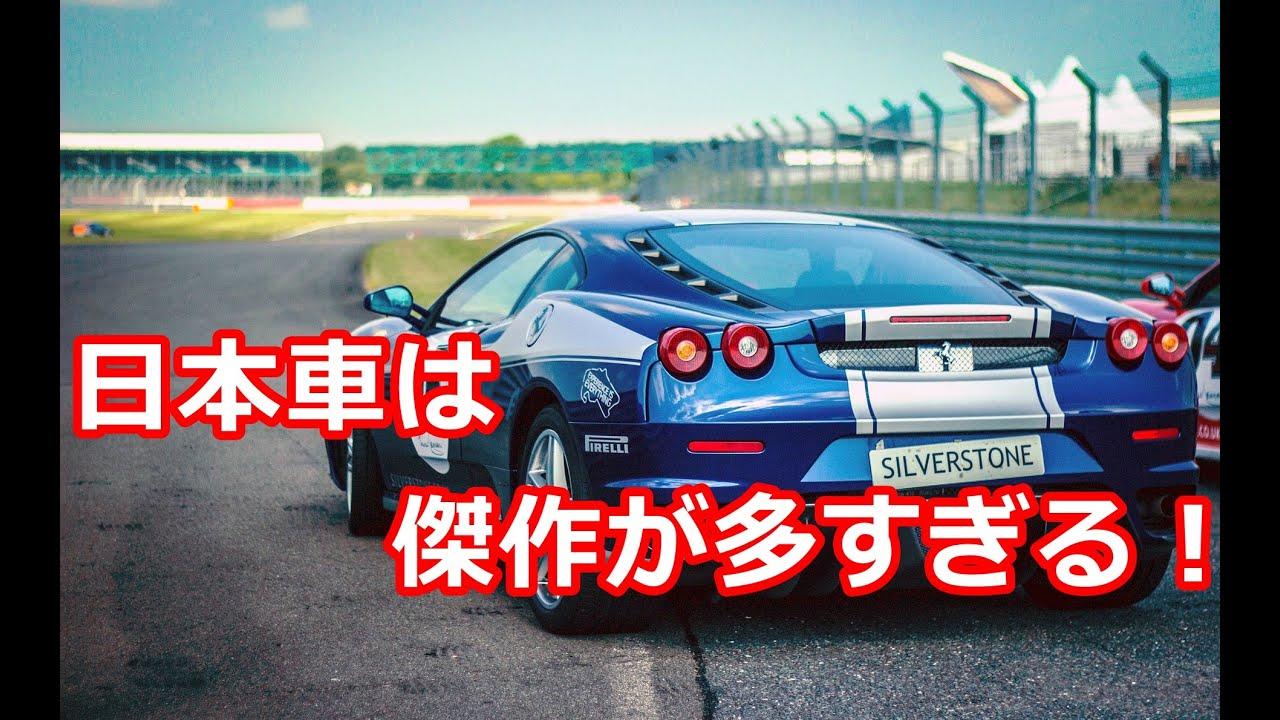 海外の反応 「日本車の最強はこれだ!」外国人がすごい!と思う日本車を象徴する一台は何なのかを聞いてみた!