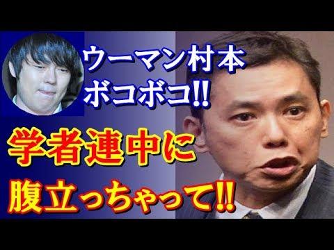 爆笑問題太田はインテリが大嫌い!?ウーマン村本大炎上問題に持論を激白!!