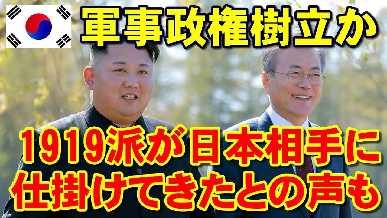 【韓国】軍事独裁政権樹立に向けて動き出したか!!➡ 海上自衛隊のP1哨戒機に火器管制レーダーを照射した問題で、1919派が日本を相手に仕掛けたとの声!!!