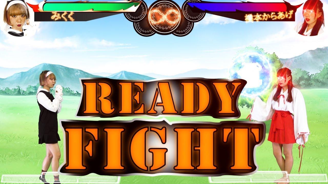 【実写】もしも3人が格闘ゲームの世界で戦ったら…?【コスプレ】- Real Fighting Game –