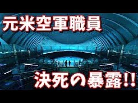【衝撃】米空軍基地ミステリー….世界が震えた極秘地下施設の謎!!