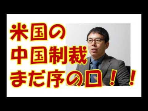 上念司、アメリカの対中国制裁!!まだ序の口!!これからまだまだ続く!!を解説!!(11月放送分再UP)