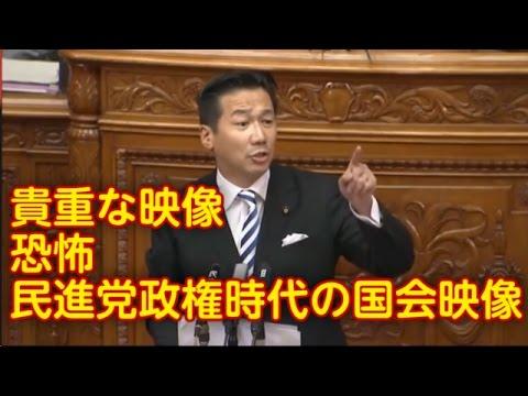 【貴重映像】民進党の政権時代の恐怖恫喝映像。こんな国会は嫌だ