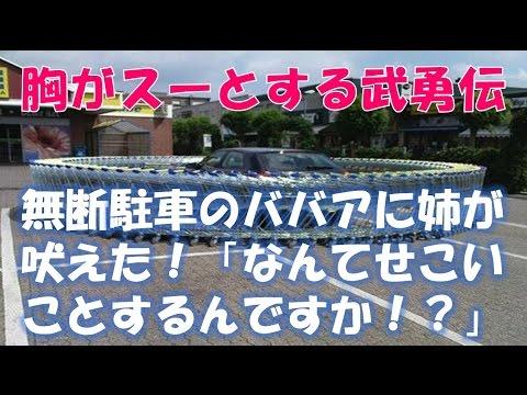 【胸がスーとする武勇伝】 無断駐車のババアに姉が吠えた!「なんてせこいことするんですか!?」