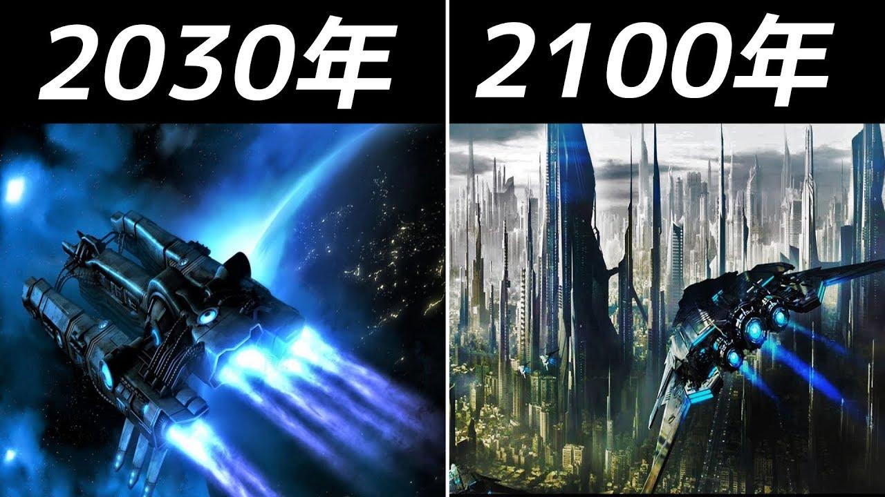 【衝撃】科学者がガチで予想した未来に世界が震えた!