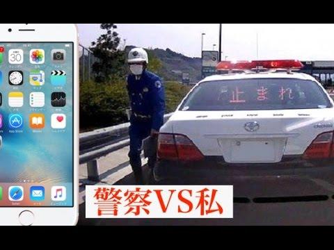 【衝撃】「携帯、触ってるとこ見たぞ!」と警察から停車を求められた結果がこちら!