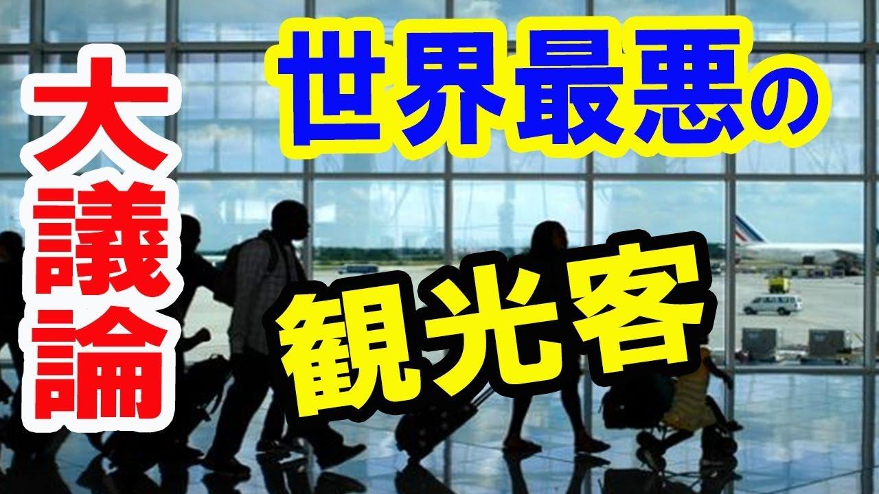 【海外の反応】世界最悪の観光客はどこの国の人?