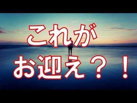 【閲覧注意】人があの世へ旅立つ前に体験することのまとめ お迎え現象とは?!