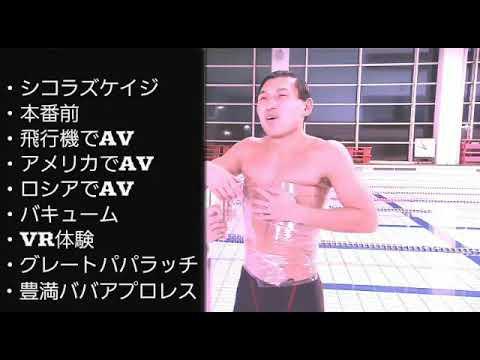 オードリー春日 性事情トーク集vol.1