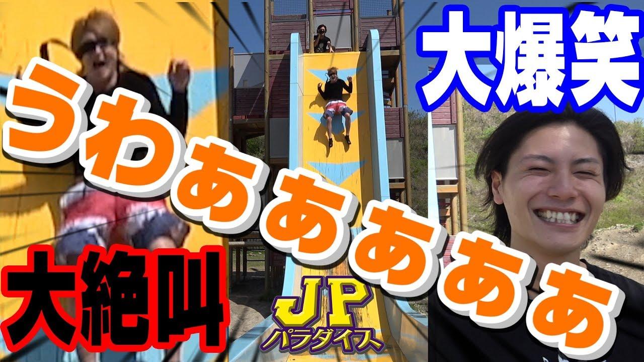 大絶叫&大爆笑の滑り台【第10回】|JP★パラダイス