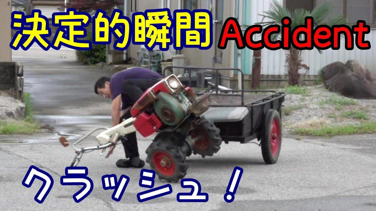 クラッシュ決定的瞬間トラクター事故 Accident