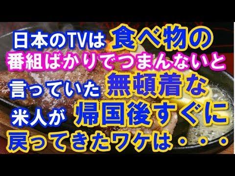 【日本好き外国人】「日本のTVは、食べ物の番組ばかりでつまんない」と言っていた肉好き米人が、帰国後すぐに戻ってきた理由が・・・。【日本びいき ほっこりする話】