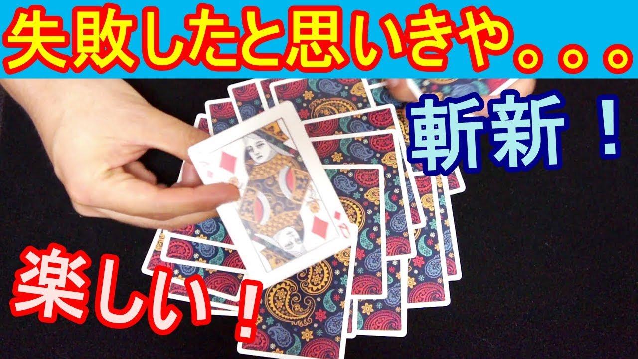 【種明かし】マジシャンに失敗という言葉ありません【インパクト大】magic tricks