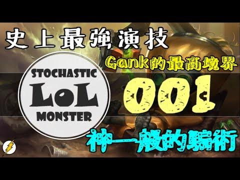 Top5 隨機精華 @史上最強演技,Gank的最高境界!!神一般的騙術!【英雄聯盟】 League of Legends!