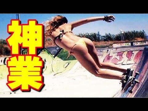 【スーパプレイ】世界のスケーターの神業テクニック157連発!恐怖の大ジャンプ!見てるだけで怖いスケボー特集