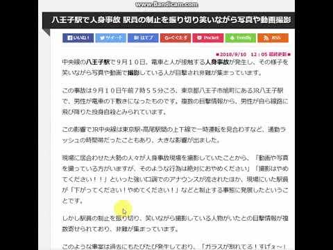 【不謹慎すぎる】JR八王子駅で本日おこった出来事について