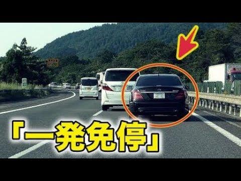 あおり運転の車に「天罰を喰らわせる方法」がこちら。