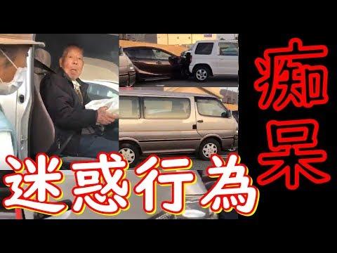 【Twitterで話題】完全にボケた老害ジジイが駐車場で暴れる