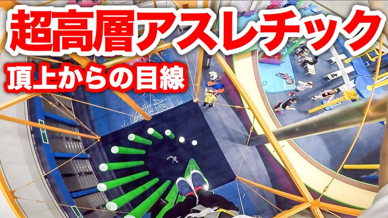 日本最大級のアスレチック施設トンデミ2号店がスリル満点でやばすぎたwww.