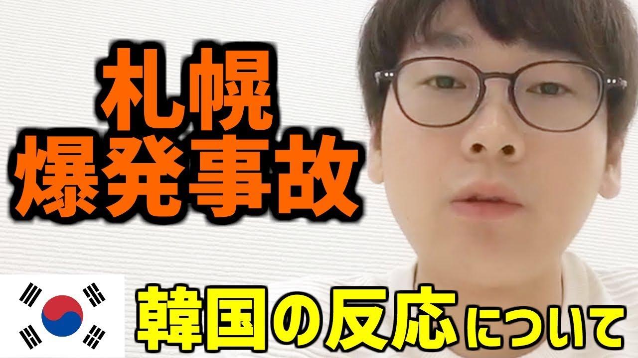 札幌の爆発事故を見た韓国の反応について