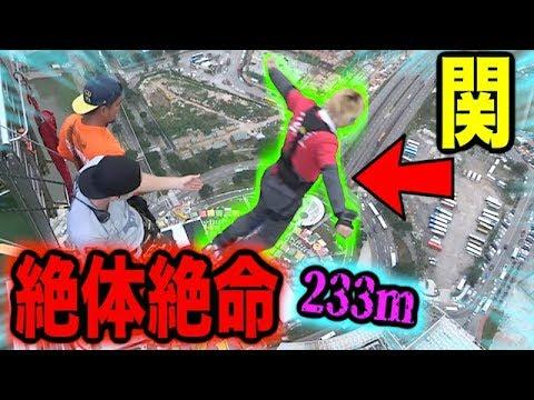 【ガチ怖】200m超え!高さ世界一のバンジージャンプであの世が見えたwww