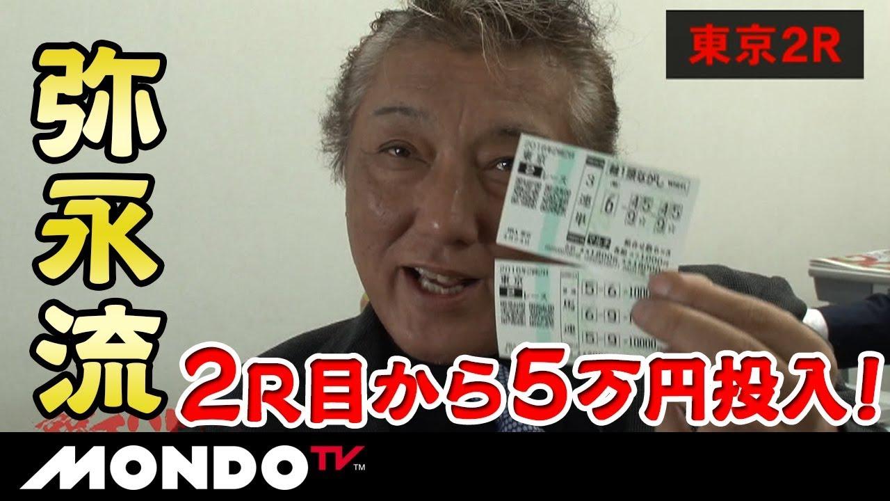 2R目から気合いの5万円投入! – 最強馬券師決定戦!競馬バトルロイヤル