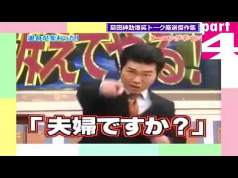 島田紳助のトークがやっぱり面白い傑作集Part4 たけしや松本も認める名言や展開は今見てもやっぱり最高