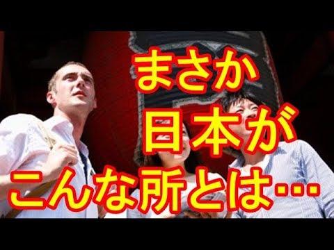 海外の反応~外国人衝撃「すべてがショック!」世界を旅する米国人が日本に来て大ショック!その驚きの内容に外国人が賞賛の声…海外から見た日本の姿