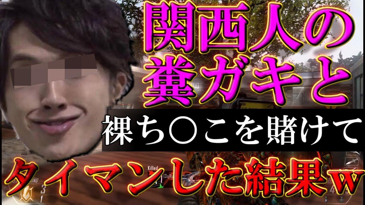 【BO2実写】関西人の糞ガキに最悪な罰ゲーム賭けて謝罪させようとした結果wwwwww【ハイグレ玉夫】